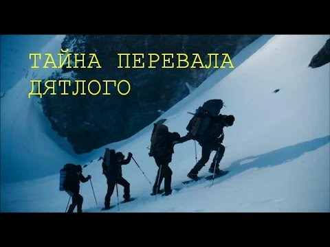 ТАУ Тайна Перевала Дятлова  3 серия 1 часть