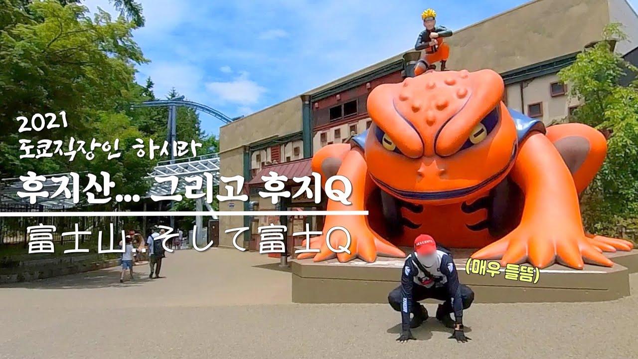 도쿄 직장인 I 후지산 그리고 후지큐 I 바이크여행 I 야마나시 I 일본여행 I 일본직장인 I 일본회사원 I vlog I 브이로그