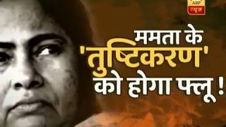 Ghanti Bajao: BJP' 'Solo Plan' Against Opposition In West Bengal | ABP News
