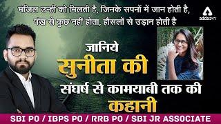 Success Story Of Sunita Mahesh Gujar | जानिए सुनीता की शंघर्ष से कामयाबी तक की कहानी | Adda247