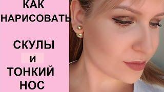 Простой способ коррекции лица/Как сделать лицо худее