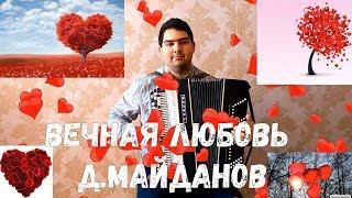 Д.Майданов - Вечная любовь (баян,кавер)