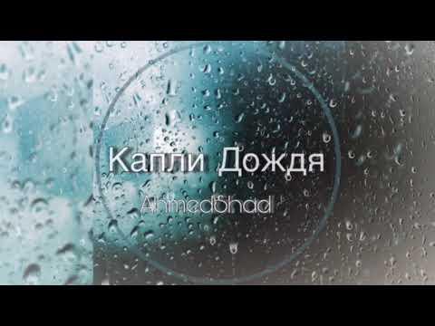 Ahmedshad - Капли дождя