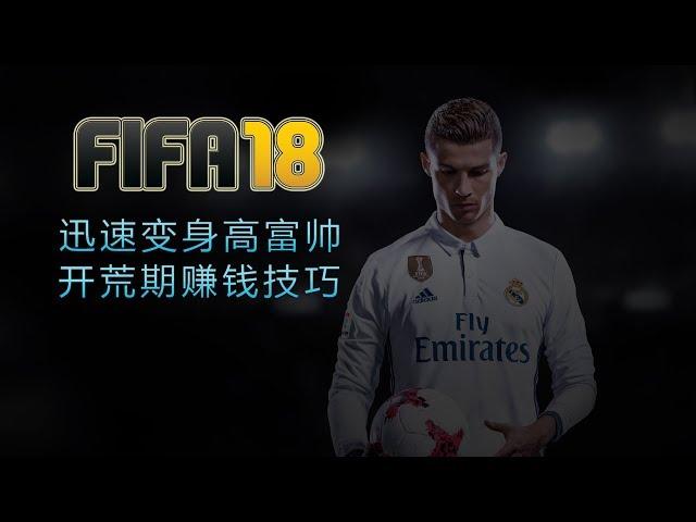 FIFA 18 -  UT????????,???????