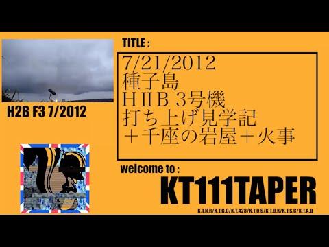 【打ち上げ見学】H-2B F3 「こうのとり」3号機を観てきた時の話【2012.7】