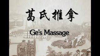 Ge's Massage