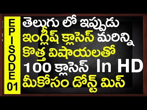 Spoken English Classes In Telugu Episode 01