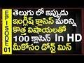 Spoken English Classes In Telugu Episode 01