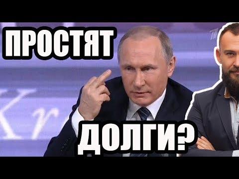✓ КРЕДИТНАЯ АМНИСТИЯ 2017 - 2018