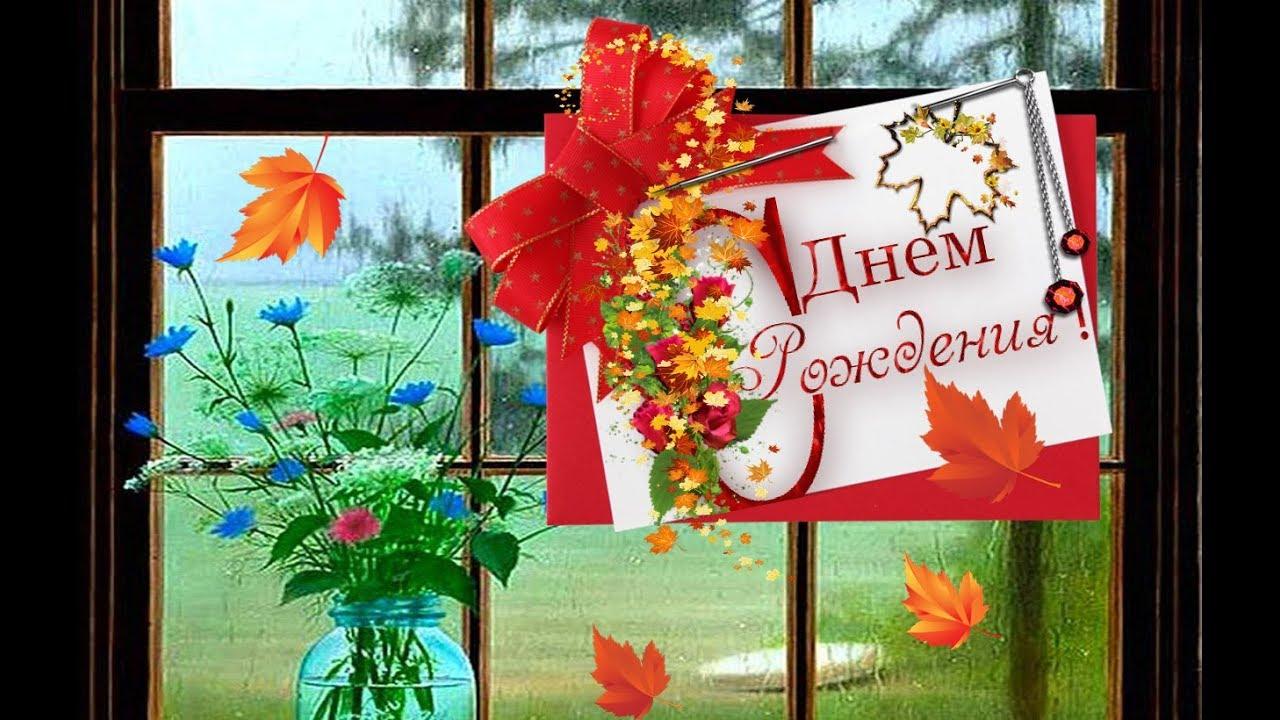 Картинка с днем рождения осенью
