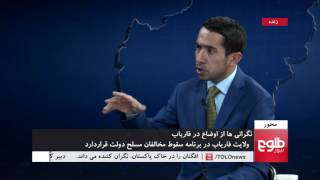 MEHWAR: Faryab Security Situation Discussed /محور: نگرانیها از اوضاع در فاریاب