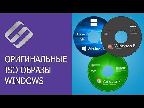 Как скачать оригинальные ISO образы Windows 10, 8, 7 (x64, X32 бита) и Microsoft Office 📀💻 🛠️