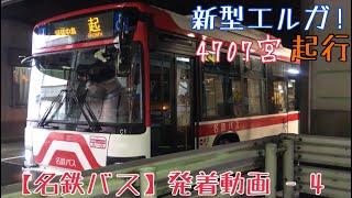 【名鉄バス】新型エルガ!4707宮 起行 名鉄一宮駅バスターミナル発車