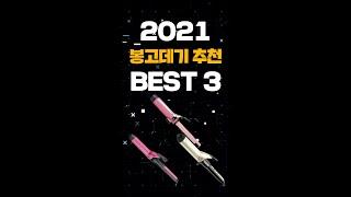 봉고데기 추천 BEST3