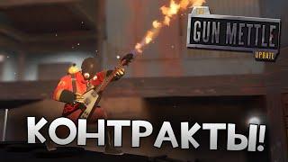 [Team Fortress 2] ДВОЙНОЙ КОНТРАКТ: ПОДЖИГАТЕЛЬ И SNOWPLOW!
