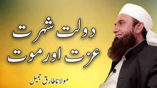Moulana Tariq Jameel - Dolat, Shourath, Izzath Aur Moth مولانا طارق جمیل, | New Bayaan