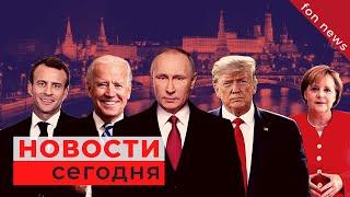 📺 Последние новости мира за сегодня 📺 | 20.01.21 | Политика, Экономика, Общество, Россия, В мире