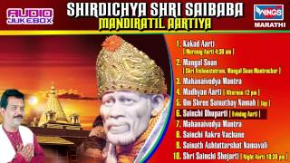 Shirdi Sai Baba Aarti Songs - Kakad Aarti | Dhoop Aarti || Shej Aarti Night By Pramod Medhi