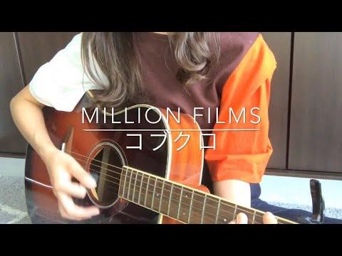 Million Films/コブクロ 弾き語り