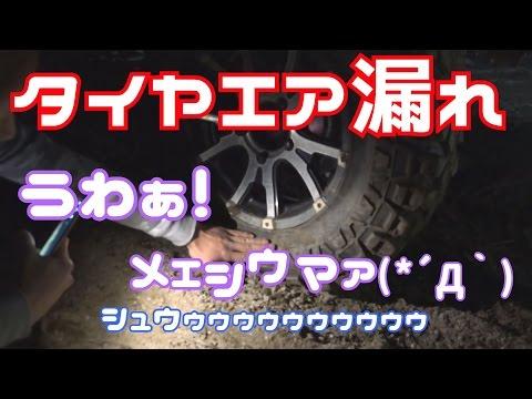ジムニータイヤパンク?メシウマか!?(Suzuki Samurai Fail offroad extreme) ジムニーシリーズ Vol.61
