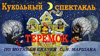 """Кукольный спектакль """"Теремок"""" (детский театр """"Олицетворение"""")"""