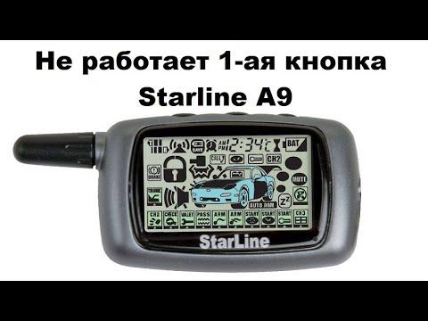 Не работает 1-ая кнопка Starline A9 восстанавливаем