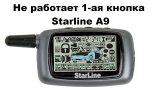 Не працює 1-а кнопка Starline A9 відновлюємо