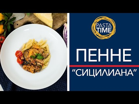 "Пенне ""Сицилиана"". Pasta Time. Батл 3 [Рецепты Bon Appetit]"