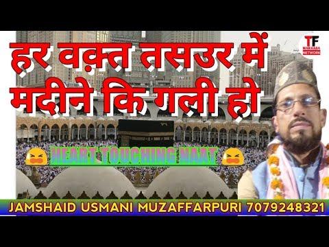 madine-ki-gali-ho- -new-naat-e-paak- -jamshaid-usmani-muzaffarpuri- -tf-marhaba-network