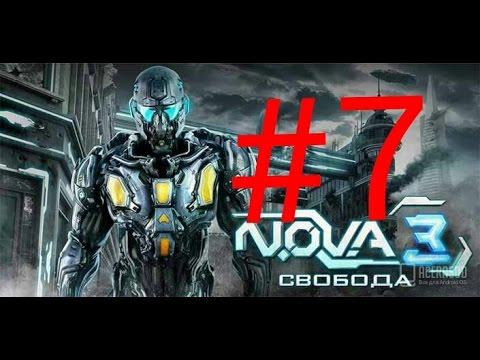 Прохождение игры N.O.V.A. 3 на андроид #7 (огонь и лёд)