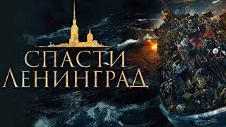 Спасти Ленинград / 2019 /Фильм HD