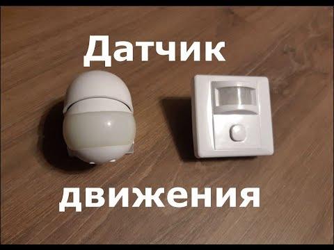 Как подключить и настроить датчик движения!