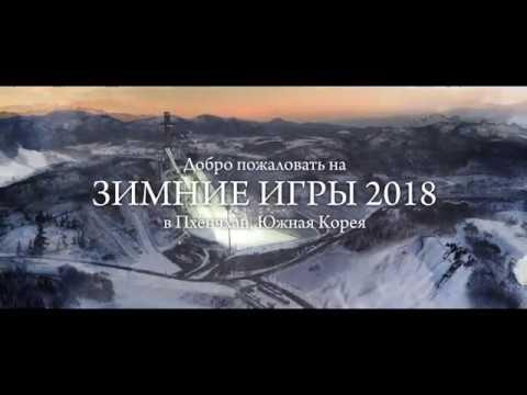 Южная Корея готова открыть новую историю Зимних Олимпийских игр