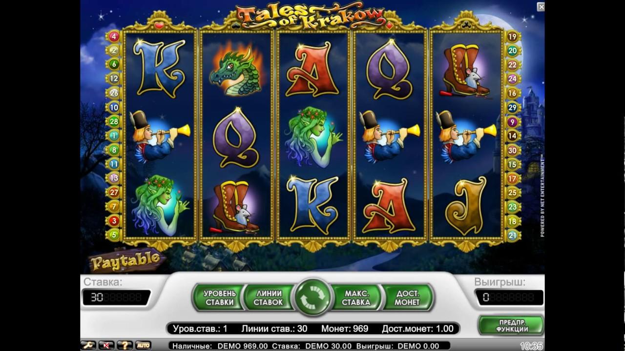 Игровые автоматы сказки