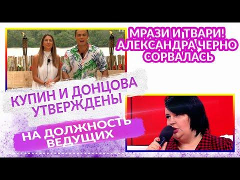 ДОМ 2 НОВОСТИ 20 сентября 2020. Эфир📣(26.09.2020)Купин и Донцова утверждены на должность ведущих