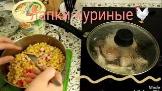 Готовлю куриные ножки с пюре и Крабовый салат!