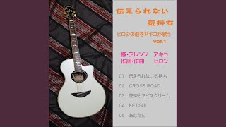 Provided to YouTube by TuneCore Japan 花束とアイスクリーム · Akiko ...