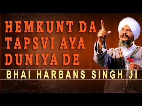 Bhai Harbans Singh Ji - Hemkunt Da Tapsvi Aya Duniya De - Hemkunt Wal Jande Rahiyo