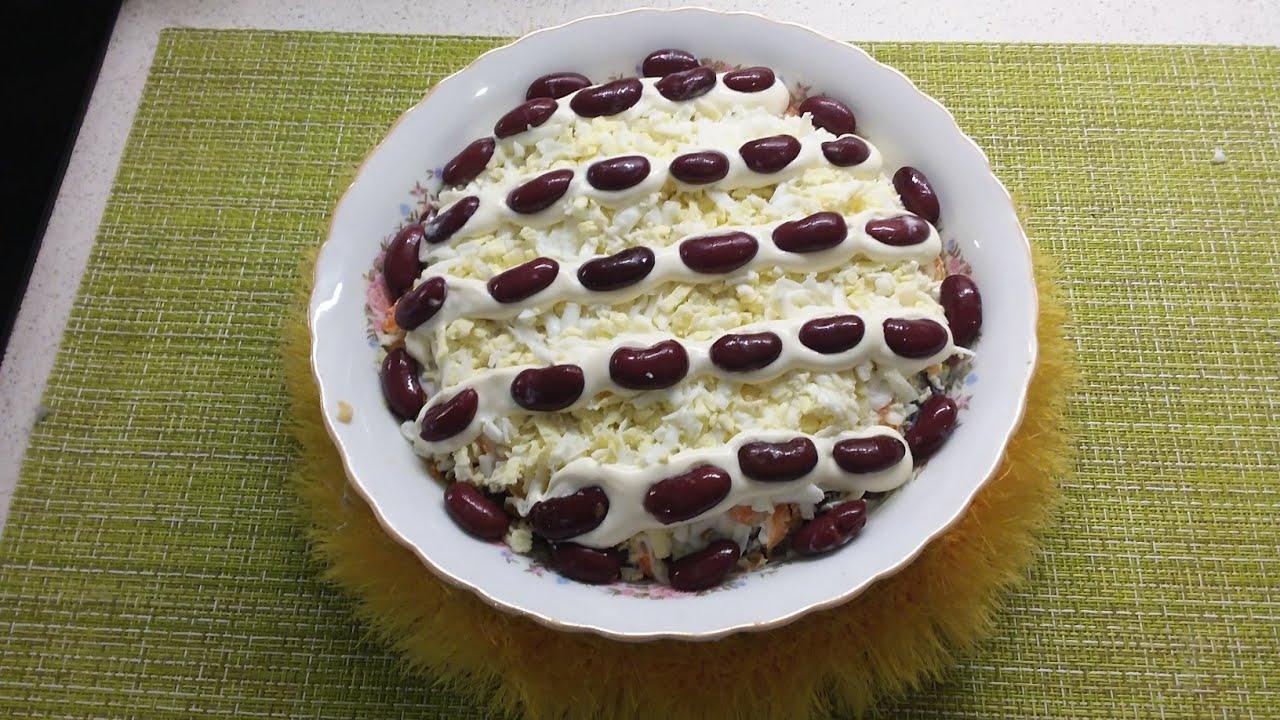 Вкусный, сытный салат с красной фасолью- к празднику.