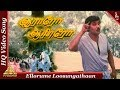 Ellorume Loosungathaan Song |Aararo Aariraro Tamil Movie Songs | Bhagyaraj|Banupriya|Pyramid Music