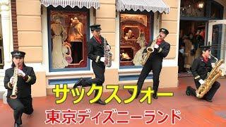 「ミニーのユーフー!」他 サックスフォー TDL 2020.01.12 ディズニーランド Sax Four Tokyo Disneyland