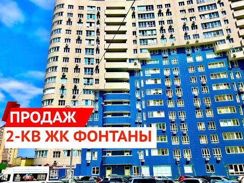 🏦Продажа квартиры в ЖК Фонтаны 2-ка 51 кв.м. Купить квартиру в Краснодаре