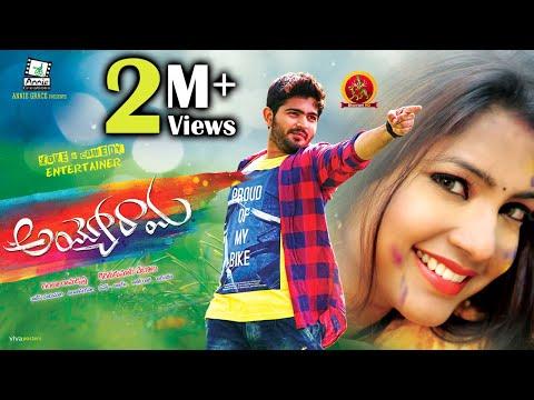 Ayyo Rama Full Movie - 2018 Telugu Full Movies - Pavan Sidhu, Kamna Singh