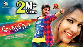Ayyo Rama Full Movie - 2018 Telugu Full Movies - Pavan Sidhu, Kamna Singh