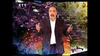 """Κύκλος 3ος / Ε10 """"Το Σύμπαν που Αγάπησα"""" Κβαντική Κοσμολογία"""
