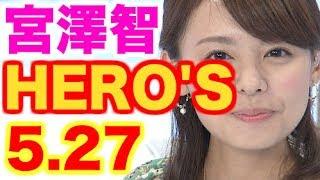 【宮澤智】HERO'S 05月27日放送(画像まとめ) ☆チャンネル登録お...