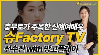 [망고플레이] 신규 크리에이터 `슈 Factory tv…