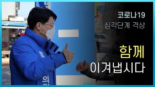 더불어민주당 영천ㆍ청도 코로나19 재난안전대책위원회