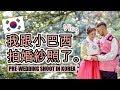 [韓國VLOG] 我和小巴西在韓國拍婚紗照了!   Ft. 第一次穿得人模人樣的小巴西| Lizzy Daily