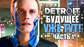 Прохождение Detroit: Become Human — Часть 1: БУДУЩЕЕ УЖЕ ТУТ!